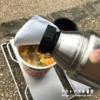 水筒のお湯でカップラーメンを美味しく食べるために必要な物と注意点