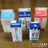 牛乳の持ち運び方法一覧【実践済】牛乳NGな水筒や容器は使わないよ